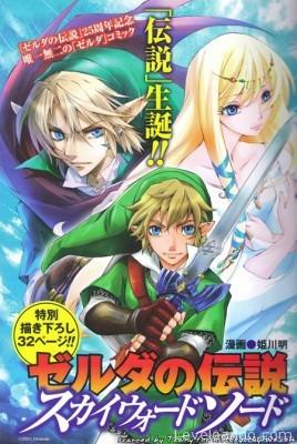 The Legend of Zelda: Skyward Swod Manga