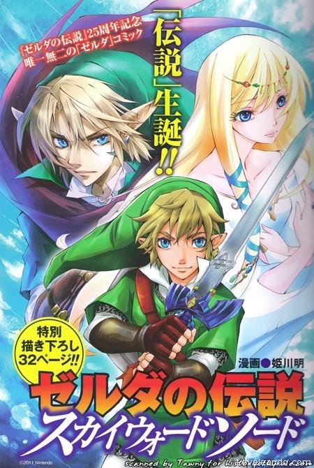 Te traemos el manga de The Legend of Zelda: Skyward Sword en español totalmente completo.
