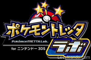 Pokémon Tretta Lab Logo 3DS